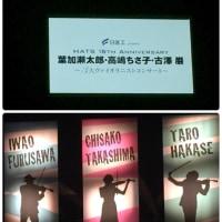 葉加瀬太郎・高嶋ちさ子・古澤 巌 〜3大ヴァイオリニストコンサート〜5/22