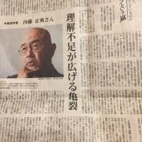 毎日新聞:トランプという嵐 / 中東研究者・内藤正典さん「理解不足が広げる亀裂」