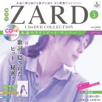 創刊号は「負けないで」など収録、特別DVD付属で990円! 隔週刊「ZARD CD&DVD COLLECTION」が創刊~毎号ピンナップも掲載。全号揃えると約2年と83,700円
