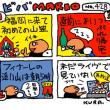 7月2日「ビバMARIO.428/山笠」
