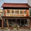 時が研いた宝石、藤本陶器店