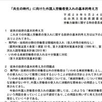 移民推進の売国奴・安倍晋三をつぶせ!!!