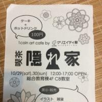 金沢大学祭10月29・30