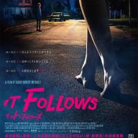 映画「IT Follows」感想