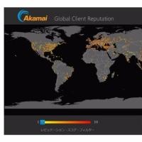 アカマイテクノロジーズ インターネットの現状 が配信する可視化データから読み取れること