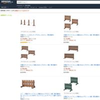 庭雑貨ドットコムはAmazonにも出店中!