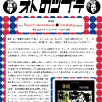 管楽器専門誌『poco a poco 10月 コラム:オトのツブテ 第16回の仕事』