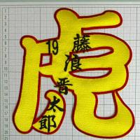 阪神タイガースの応援に! 刺繍ワッペン 藤浪晋太郎