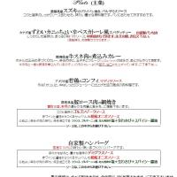 10/25(火)平日ランチメニュー