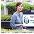 韓国の新韓銀行、日本法人通じLINEで外貨両替。