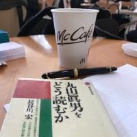 朝マックコーヒー、長谷川宏著「丸山眞男をどう読むか」と共に。 長谷川さんも丸山眞男の論文の重要なテーマとして指摘している「日本人の自由なる主体性の確立」の欠如。