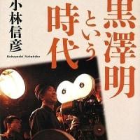 """黒澤明監督と黒澤映画を""""読む""""楽しみ"""
