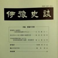 新刊『伊予史談』383号(特集 愛媛の災害)