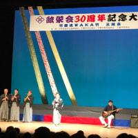 絃栄会30周年記念大会