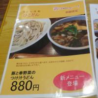 アットホームなお店で「豚と春野菜のつけ汁うどん」ランチ!@蕨駅東口の「うどん日和ひこどん」!