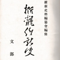 『概観維新史』 文部省版 1940年 (昭和15)