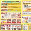 6月27日(火)・28日(水)は、はたやすセール開催!!