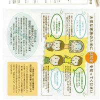 ゼロ磁場 西日本一 氣パワー・開運引き寄せスポット さすが子供の参拝多い(5月6日)