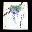 墨游 水墨画 藤の花