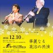 北村英治コンサートatザ・フェニックスホール 平成28年12月10日(土) 17:00~