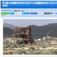 北朝鮮は東北大震災311で日本に義援金50万ドル支援があった!【金正日さま】