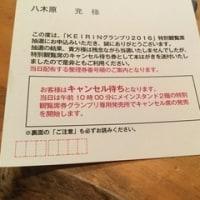 立川市公事業部から葉書が届いた