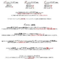 6/14(水)平日ランチメニュー