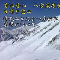 創楽 冬の唐松岳・西穂独標・登山時の装備について!
