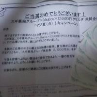スーパーx花王 マジ夏キャンペーン