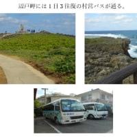 沖縄最北端辺戸岬へ行ってきました。(H29.1.23)