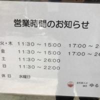 【大倉山ラーメン】気になる「濃厚鶏そば 麺屋ゆるり。」へ、今日は30度の暑い日なので、冷やしモード~