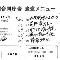 合庁食堂メニュー(5/22~5/26)