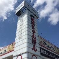 【彦根】近江ちゃんぽんのお店で☆「旨辛チゲちゃんぽん」(ちゃんぽん亭総本家 本店)