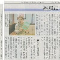 #akahata 福島に生きる 一日一日乗り越えた/さまざまな支援活動に参加 遠藤雄さん・・・今日の赤旗記事