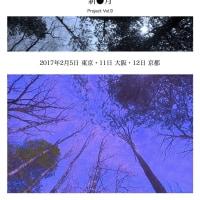 2/5新●月プロジェクト Vol.9「冬の旅」第一夜@吉祥寺シルバーエレファント