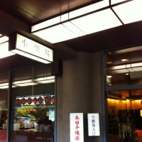 本日、国立小劇場で文楽(第二部)の千穐楽、観てました。