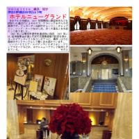 横浜-192 ホテルニューグランド