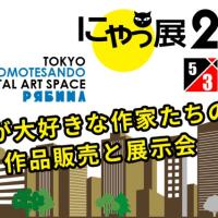 にゃっ展 2017