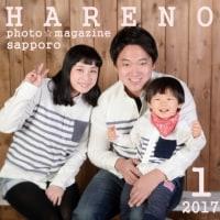 家族写真 データプラン 札幌格安写真館フォトスタジオ・ハレノヒ
