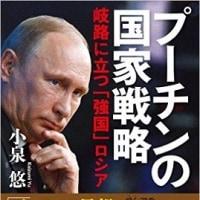 北大スラブ研公開講座№5 ロシアの思惑と北方領土