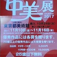 2017年公募美術団体展その4