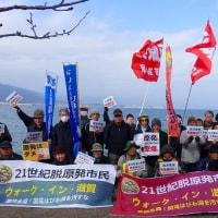 2月中の  高浜原発再稼働を ストップさせた!!