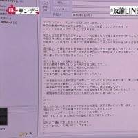 強姦事件を握りつぶした慶応大学、被害女性の母の憤り 「加害学生は退学を」