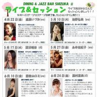 浅草『SHIZUKAⅡ』  今後の予定(2016年4月~6月)