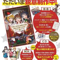 アイマス ミリオンライブ 5巻【CD&画集付き】Amazon・楽天予約開始!特別版最安値価格