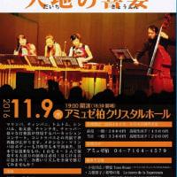 アミュゼ柏での「大地の饗宴2016」(パーカッションコンサート)