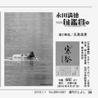 永田満徳一句鑑賞16 五島高資選/鑑賞