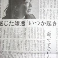野田聖子議員、息子を語る。障がいを憎悪する社会とは?・・やまゆり園殺傷事件(5)