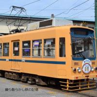 東京都電 荒川車庫前(2017.3.25) 7022さよなら、あおおびヘッドマーク