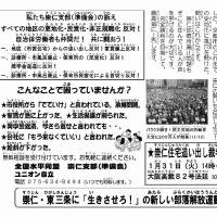 12月18日東三条裁判勝利報告集会に集まろう